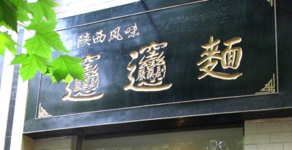 Biang biang noodle shop in Xi'an
